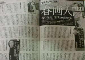 《週刊文春》登「春宮圖」 總編輯遭「休假」3個月