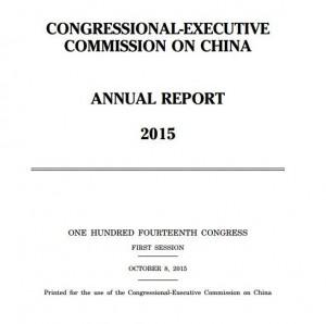 美國會報告:中國人權倒退 美應公開支持香港民主