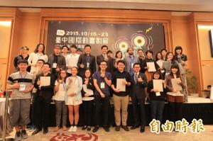 台中國際動畫影展 盛大開幕
