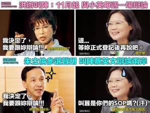 小朱要小英辯論 網友諷:叫囂是國民黨的SOP嗎?