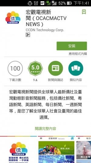 僑委會APP下載率偏低 被朝野立委凍結100萬