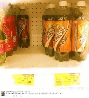 這飲料在日本爆紅! 竟是因味道像痠痛貼布