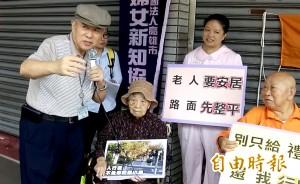 高雄是宜居城市?105歲人瑞上街爭路權!
