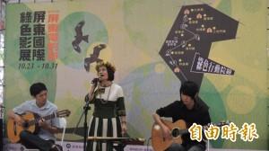 2015屏東縣國際綠色影展開跑 《老鷹想飛》今首映