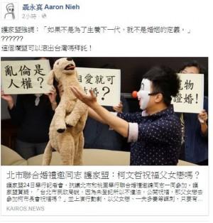 聶永真批護家盟:可以滾出台灣嗎?