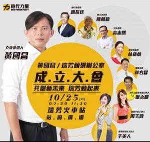 瑞芳火車站前廣場超熱鬧 黃國昌瑞芳辦公室成立