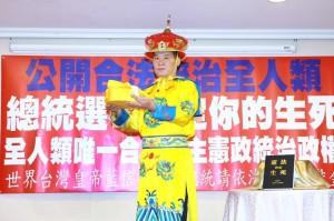 素人藍信祺黃袍加身選總統 網友:太狂了!