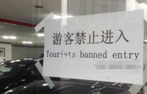 素質差!南韓店家貼公告 禁強國客入內…