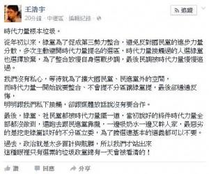 眼裡只有選票 王浩宇:時代力量根本垃圾