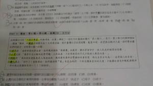 歷史科命題出現「櫻九」、「國猖」 馬公國中道歉