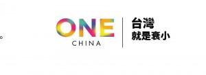 朱「ONE Taiwan」 網友製出「怨台灣產生器」了