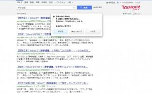 「ががばば」是什麼?膽小鬼千萬別在日本Yahoo搜尋!