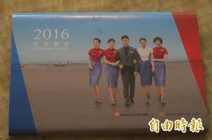 空姐攬空少 華航2016年曆總統專機上首亮相