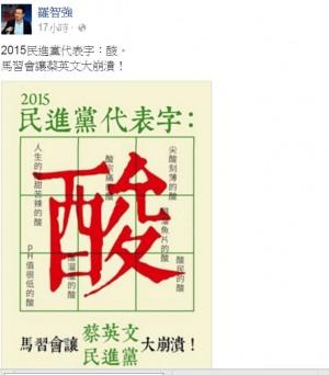 藍搶攻 羅智強:2015年民進黨代表字「酸」