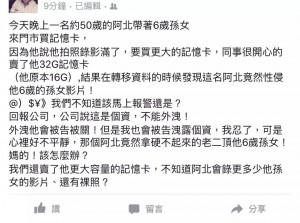網傳「阿伯性侵6歲孫女」 網友轉貼反遭質疑