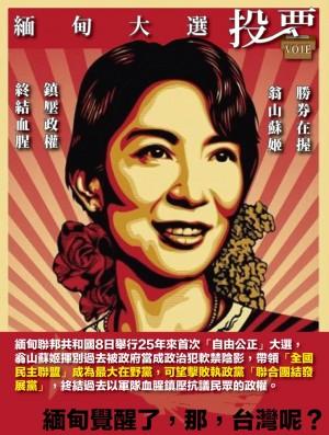 翁山蘇姬選舉大勝 他問:緬甸覺醒了 那台灣呢?