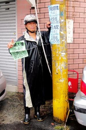 小市民的力量 「他」3個月撕了2層樓高的違規小廣告