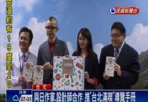 搶攻日本學生市場 北市推超可愛修學旅行手冊
