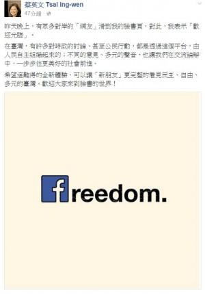 小英臉書被中國網友灌爆 這則簡體字留言卻引「讚」