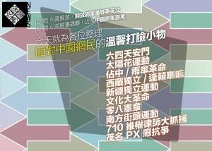 中國網軍來勢洶洶  拷秋勤貼心準備「打臉小物」