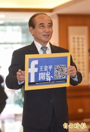 王金平:公道伯臉書暫休息 新臉書代表我