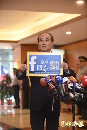 王金平臉書「開ㄓㄢˋ」 有與林飛帆握手畫面