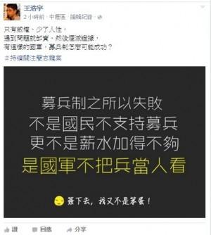 王浩宇點出募兵制問題  國軍不把兵當人看