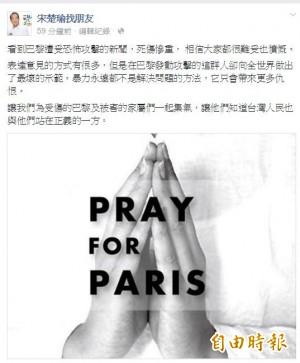 巴黎恐攻 宋楚瑜:台灣與受傷的巴黎站在正義的一方