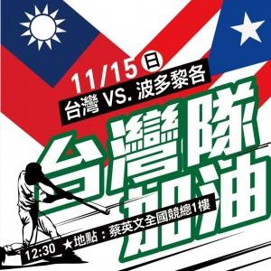 台波棒球大戰 小英:每位球員都是台灣驕傲