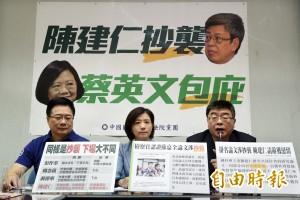 邱毅、蔡正元聯手 指控陳建仁涉論文抄襲