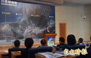 鄭文燦:新政府須面對航空城計畫是否定案