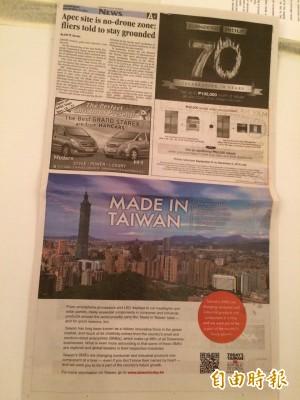 蕭萬長參加APEC 我買菲國兩大報半版廣告宣傳MIT