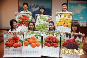 猴年水果月曆首贈  澎湖民眾索取一空