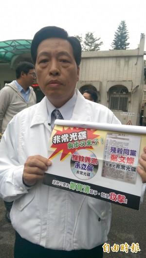 文宣交火》鄭寶清提告 楊麗環:打人喊救人!