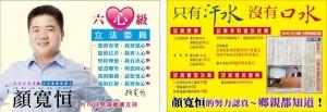陳世凱轟「吊車尾立委」 顏寬恒反擊