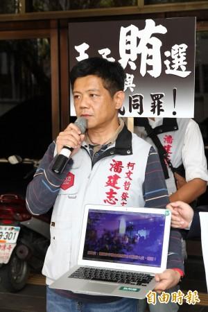 首都進步大聯盟 民進黨擬支持潘建志、李慶元