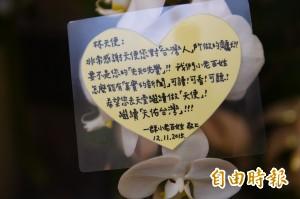 弔唁《自由》創辦人 讀者:他在天上繼續保佑台灣