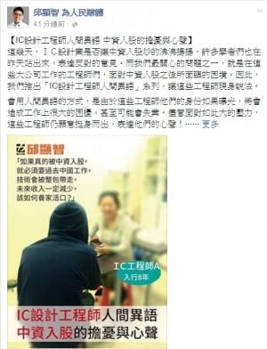 中資入股 竹科工程師:擔心以後是否要去中國工作