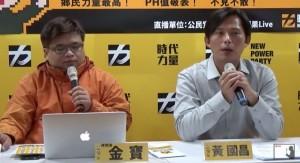 時代力量選擇民進黨 黃國昌:維持良性競爭合作關係