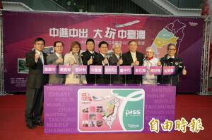 「中台灣好玩卡」獲補助 明年上路