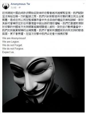 匿名者嗆對中國網軍大規模反擊 網友來打氣
