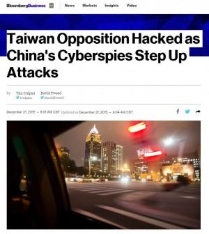 干擾大選 彭博:中國網軍攻擊民進黨與台媒