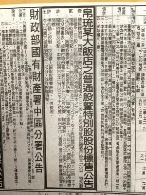 帛琉大飯店 週刊︰國民黨擬出脫 中資6億接手