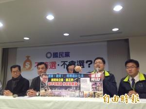 綠控藍營新竹感恩餐會涉賄 國民黨明天控告民進黨