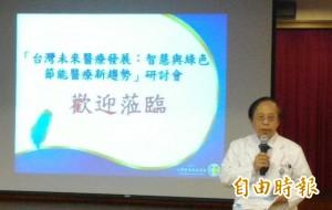 智慧與綠色節能 台灣醫療發展新趨勢
