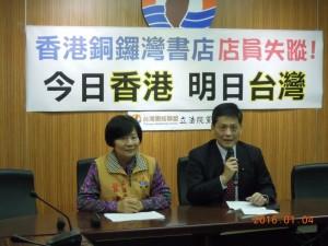 香港禁書店5員工失蹤 台聯要馬政府「硬」挺言論自由