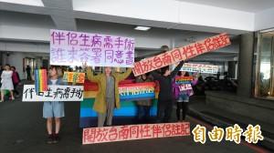 台南市府踹共 團體陳情開放同性伴侶註記