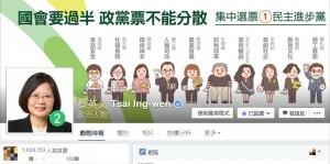 小英政壇人氣王 臉書粉絲人數超越馬英九