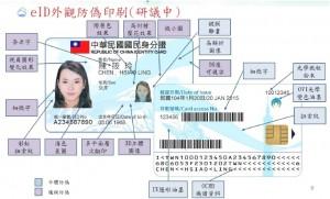 新版晶片國民身分證樣式曝光