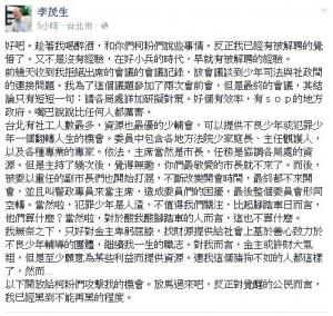 李茂生狂嗆柯P施政 網友提郝龍斌神打臉